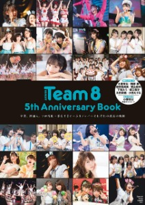 AKB48 Team8 5th Anniversary Book(오피셜샵)