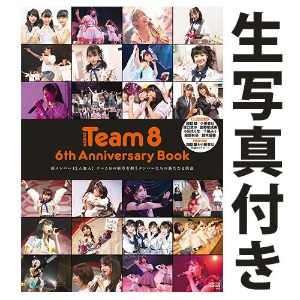 AKB48 Team8 6th Anniversary Book(오피셜샵)